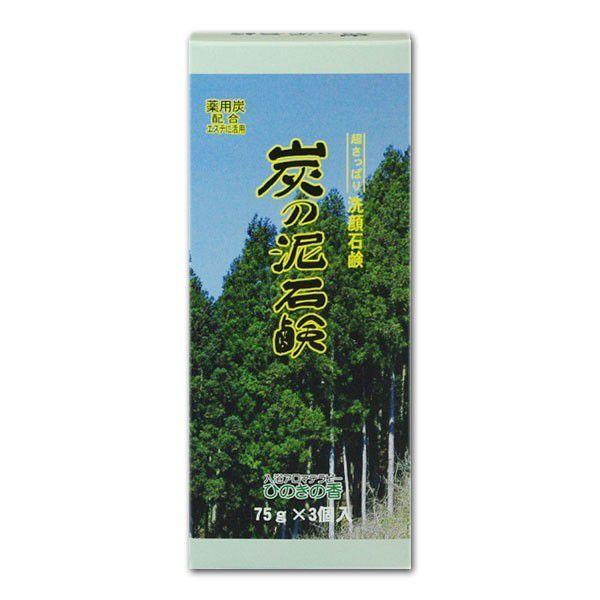 炭の泥石鹸(75g3個入り) imai-cosmetics 02