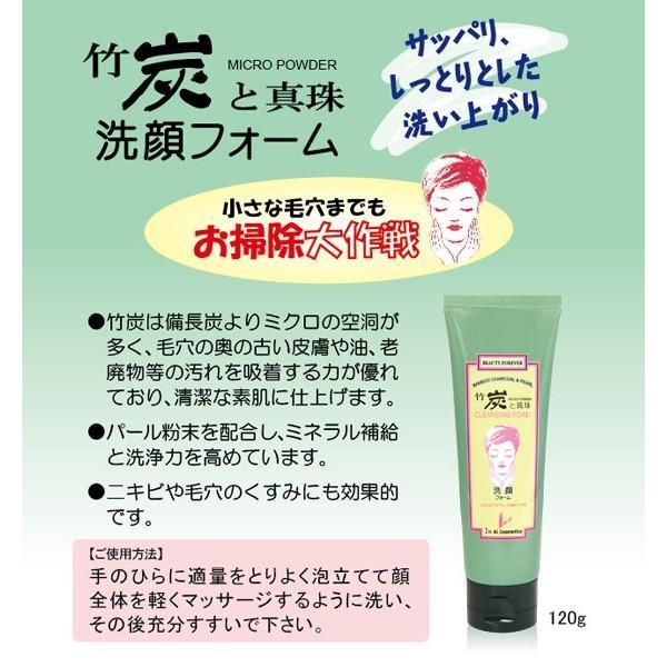 竹炭と真珠洗顔フォーム(120g) imai-cosmetics 02