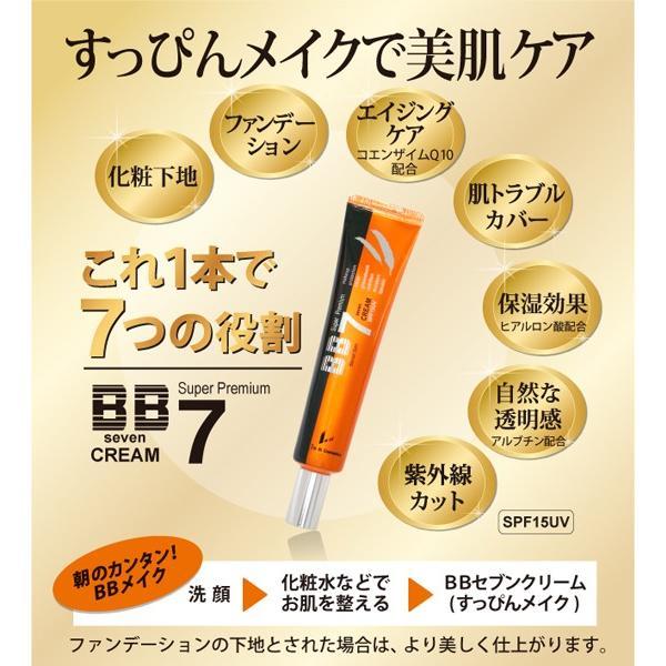BBセブンクリーム|imai-cosmetics|02