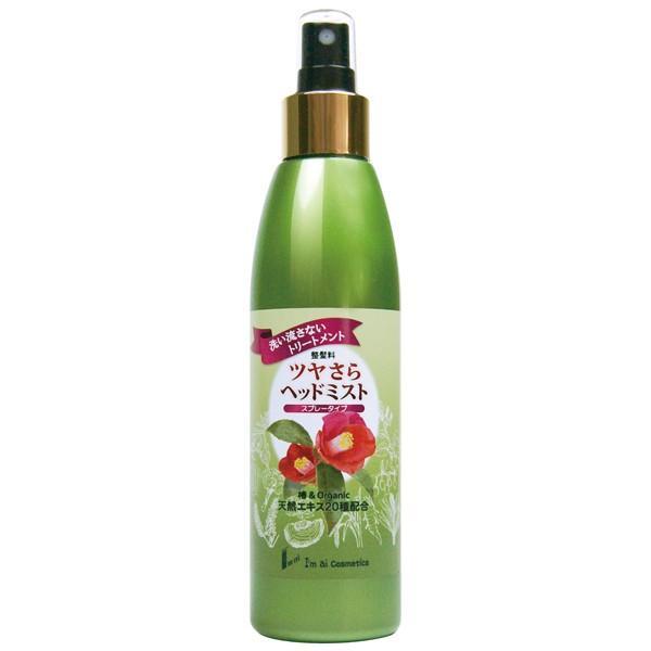 【ツバキ油 天然エキス20種類配合】 ツヤさらヘッドミスト 200ml 洗い流さないトリートメント 髪の美容液 オーガニック スタイリング ダメージヘア|imai-cosmetics