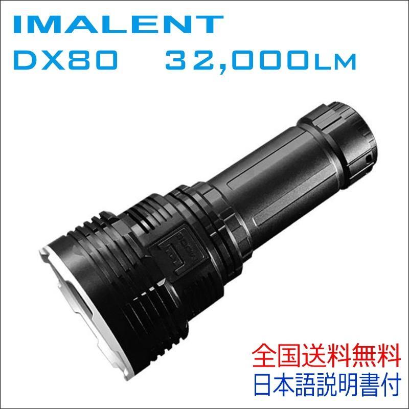 懐中電灯 強力 IMALENT DX80