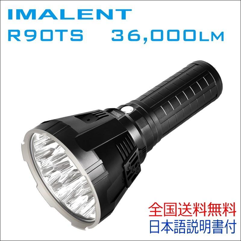 懐中電灯 強力 IMALENT R90TS