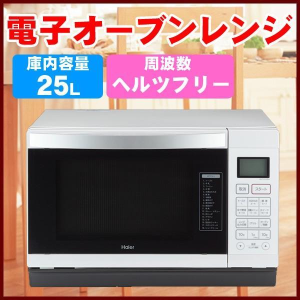 10円募金 電子オーブンレンジ Haier ハイアール JM-FVH25A-W ホワイト 600W 電子レンジ 約250度のオーブン機能搭載 送料無料