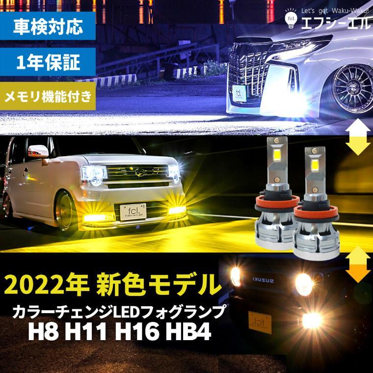 【fcl.正規店】fcl T10タイプLEDバルブ2個1セット付 fcl LEDフォグランプ fcl 2色切り替えカラーチェンジ LEDフォグ H8/H11/H16/HB4 エフシーエル FCL led|imaxsecond