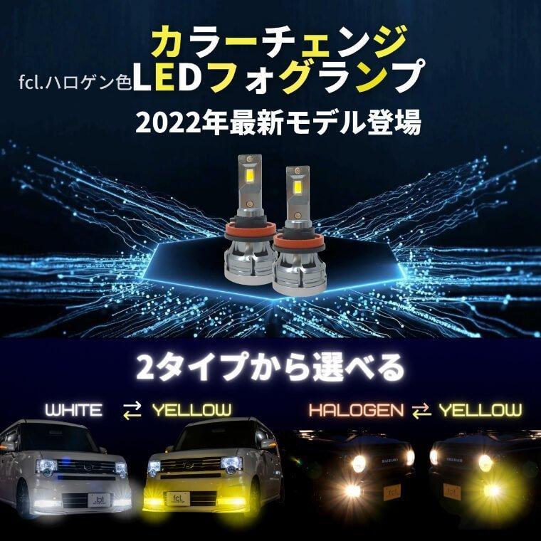 【fcl.正規店】fcl T10タイプLEDバルブ2個1セット付 fcl LEDフォグランプ fcl 2色切り替えカラーチェンジ LEDフォグ H8/H11/H16/HB4 エフシーエル FCL led|imaxsecond|02