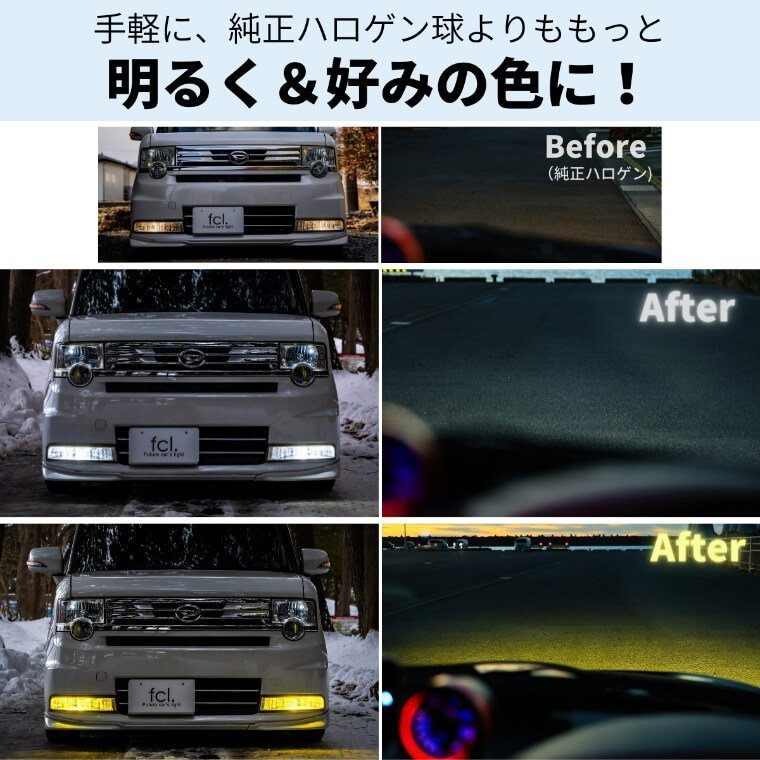 【fcl.正規店】fcl T10タイプLEDバルブ2個1セット付 fcl LEDフォグランプ fcl 2色切り替えカラーチェンジ LEDフォグ H8/H11/H16/HB4 エフシーエル FCL led|imaxsecond|07