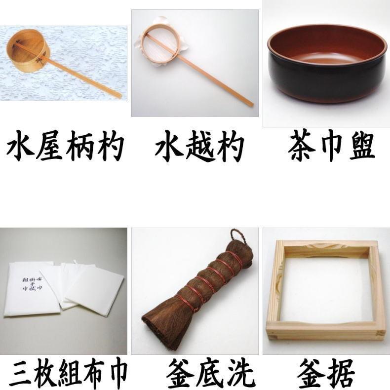 茶道具 水屋道具セット 水屋道具6点セット 水屋準備用品6点セット|imaya-storo