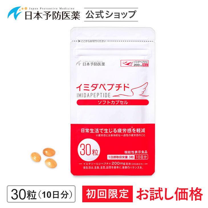 初回60%OFF イミダペプチド ソフトカプセル 10日分 サプリ イミダゾールジペプチド お買い得品 爆買い新作 お試し 成分量確証マーク付き 日本予防医薬