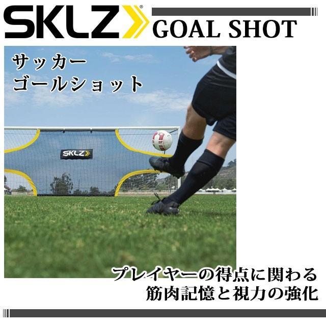 スキルズ サッカー 練習用具 ゴールショット 027863 シュート練習用 標準ゴールサイズ対応