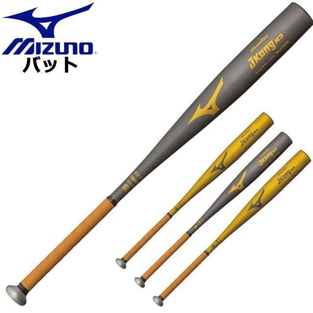 ミズノ 野球 硬式用 グローバルエリート JコングM3 金属製 83cm 900g以上 84cm 900g以上 MIZUNO 1CJMH115 バット