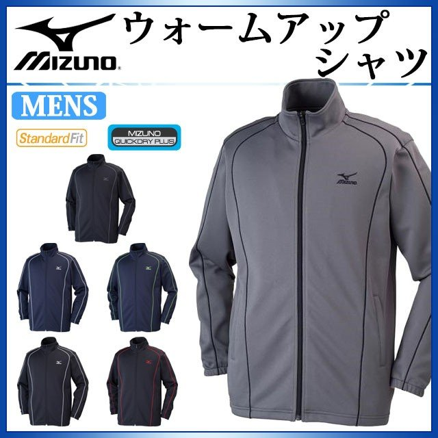 ミズノ スポーツウエア ウォームアップシャツ 32JC6125 MIZUNO 吸汗速乾 スタンダードなジャケット メンズ