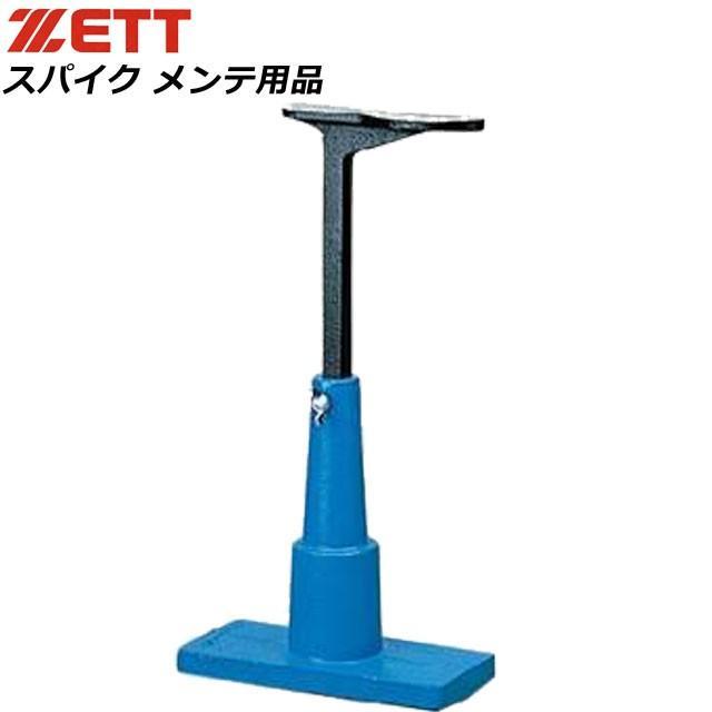 ゼット 野球 ソフトボール スパイク メンテ用品 カナダイ ZETT BSX250 ベースボール シューズ メンテナンス