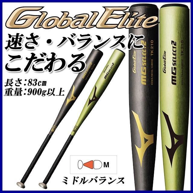 ミズノ MIZUNO グローバルエリート MGセレクト2 83cm 硬式用 金属製 1CJMH10283 硬式野球 金属製バット