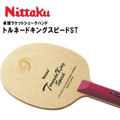 ニッタク 卓球ラケット シェークハンドストレートタイイプ トルネードキングスピードST Nittaku 日本卓球 NC0408