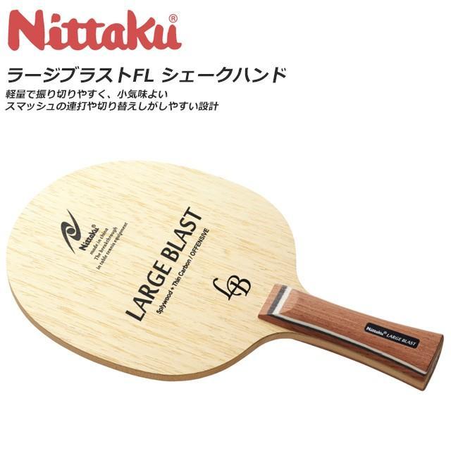 ニッタク 卓球 ラケット シェークハンド ラージボール 軽量 ラージブラスト フレア 木材5枚合板 極薄カーボン Nittaku NC0416