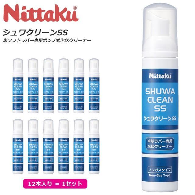 ニッタク 卓球 クリーナー 12本入り メンテナンス シュワクリーンSS 裏ソフトラバー専用 ポンプ式 Nittaku NL9196
