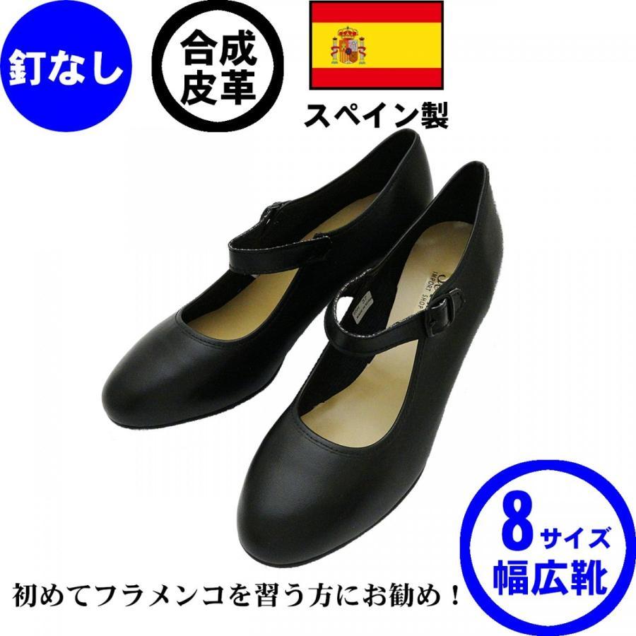 フラメンコシューズ釘なし 練習用 幅広め 入門 合成皮革 黒 フラメンコ靴 格安 通販 サラモデル55N
