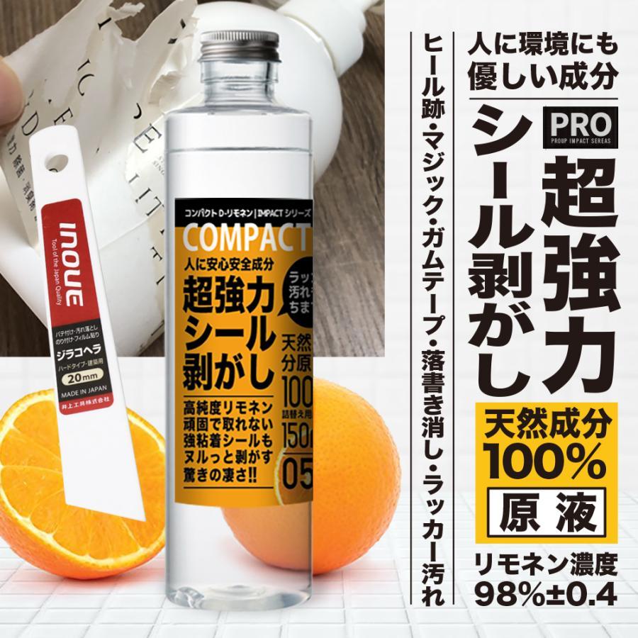 【オレンジ天然成分100%】超強力 シールはがし ラベルはがし ラッカー 落書き消し 業務用 原液150ml【プロ用の威力】天然成分100%オレンジ IMPACT D-リモネン|impact-series