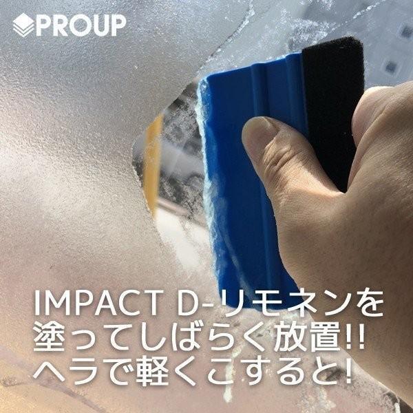 【オレンジ天然成分100%】超強力 シールはがし ラベルはがし ラッカー 落書き消し 業務用 原液150ml【プロ用の威力】天然成分100%オレンジ IMPACT D-リモネン|impact-series|17