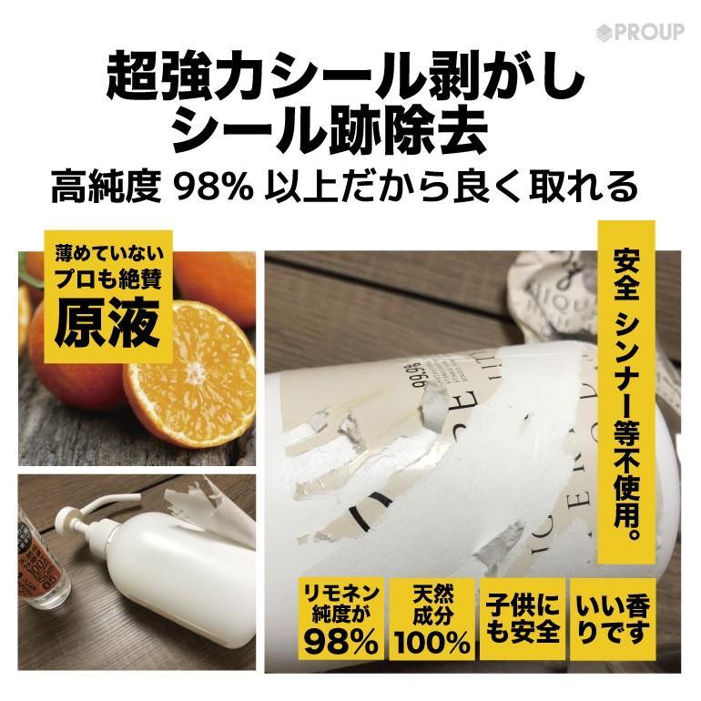 【オレンジ天然成分100%】超強力 シールはがし ラベルはがし ラッカー 落書き消し 業務用 原液150ml【プロ用の威力】天然成分100%オレンジ IMPACT D-リモネン|impact-series|03