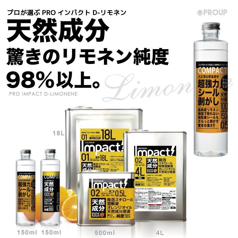 【オレンジ天然成分100%】超強力 シールはがし ラベルはがし ラッカー 落書き消し 業務用 原液150ml【プロ用の威力】天然成分100%オレンジ IMPACT D-リモネン|impact-series|04