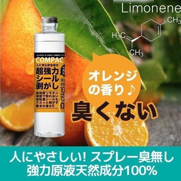 【オレンジ天然成分100%】超強力 シールはがし ラベルはがし ラッカー 落書き消し 業務用 原液150ml【プロ用の威力】天然成分100%オレンジ IMPACT D-リモネン|impact-series|05