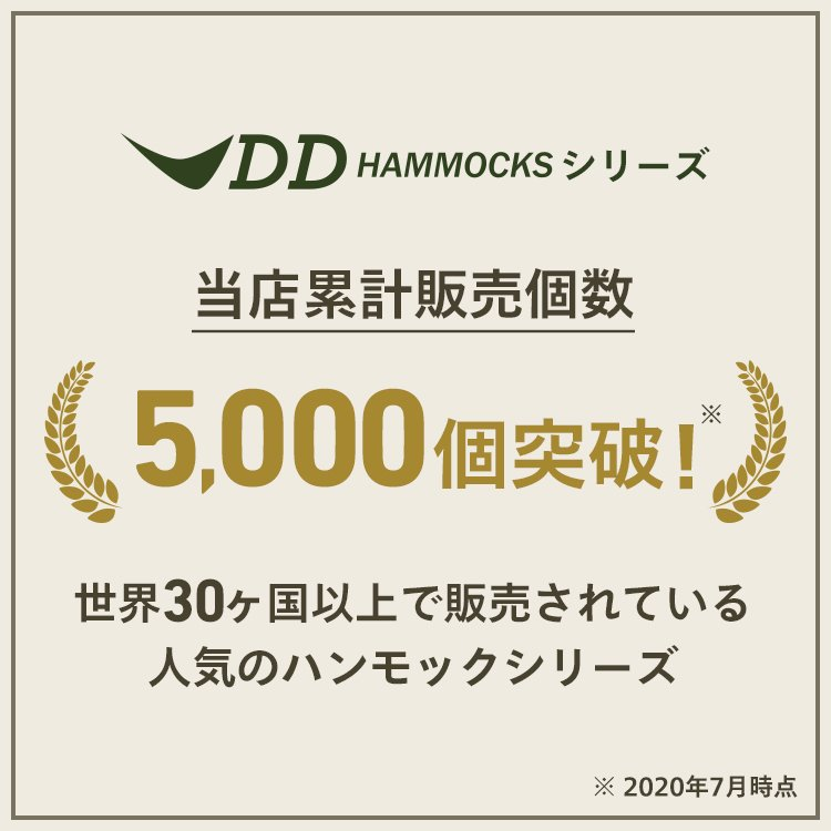DDハンモック DDフロントラインハンモック 蚊帳付き キャンプ 屋外 アウトドア コンパクト DD Hammocks ddハンモック|import-freak|02