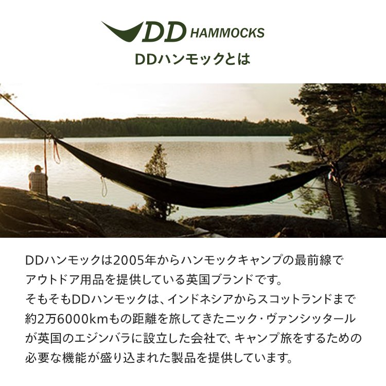 DDハンモック DDフロントラインハンモック 蚊帳付き キャンプ 屋外 アウトドア コンパクト DD Hammocks ddハンモック|import-freak|17