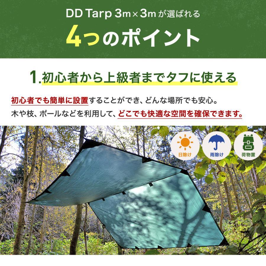DDハンモック DDタープ 3m x 3m タープテント 日よけ シェード サンシェード テント おしゃれ Tarp DD Hammocks ddハンモック ddタープ|import-freak|04