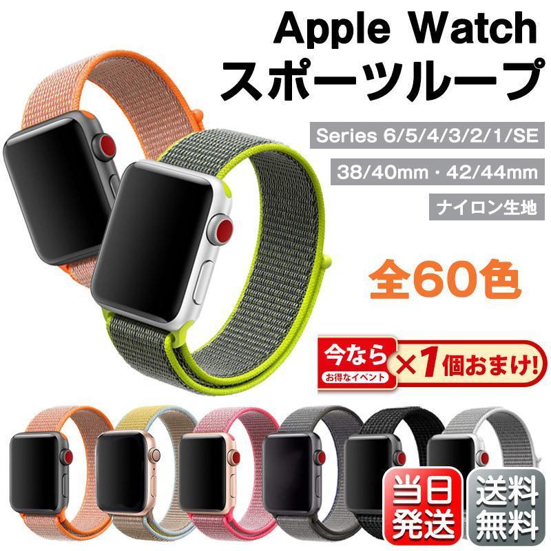 アップルウォッチ ベルト Apple Watch SE 年末年始大決算 Series6 5 4 3 父の日 ループバンド 送料無料 買い取り スポーツループ 交換バンド 2 1 ナイロン編みベルト 母の日