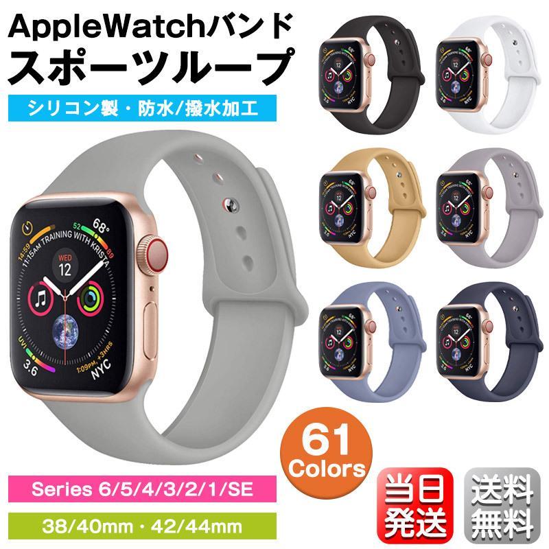 アップルウォッチ バンド ベルト AppleWatch Apple Watch belt 優先配送 シリコン 40mm 母の日 入手困難 44mm スポーツ 42mm 交換 父の日 61色 送料無料 38mm