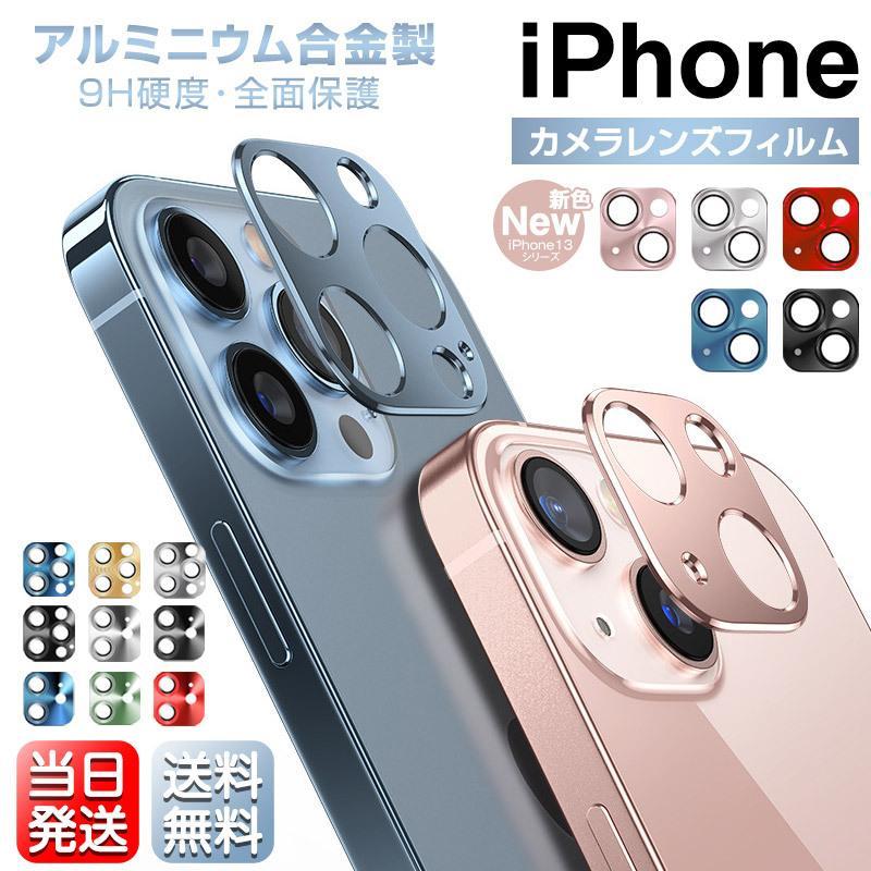 iPhone 12 レンズフィルム 発売モデル Pro アルミ合金 OUTLET SALE 全面吸着 レンズカバー アルミ保護シート 送料無料 全面保護 mini 飛散防止 Max