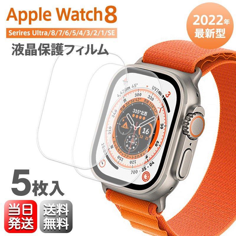 アップルウォッチ 貼り付けガイド付き Apple Watch 保護フィルム 液晶保護 極薄 Series 6 5 4 売店 TPU 1 完全フィット 指紋防止 父の日 母の日 SE 2 送料無料 3 今だけスーパーセール限定