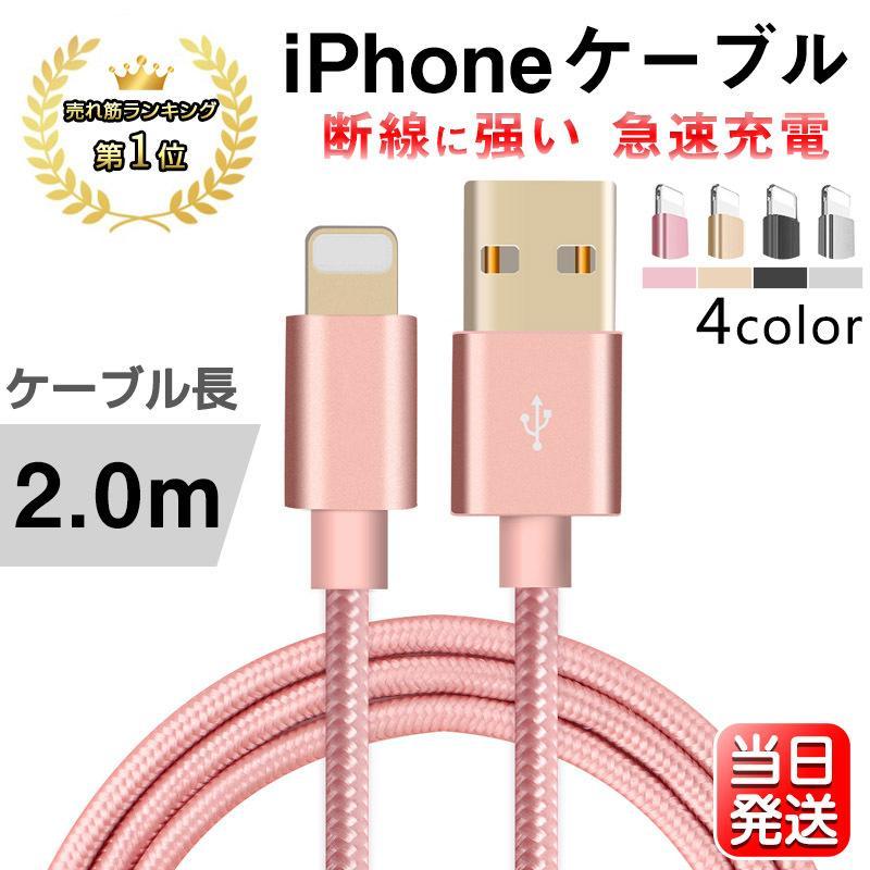 iPhone ケーブル 長さ 2m USBケーブル 最大15%OFF 急速充電 データ転送 iPad 送料無料 一部地域を除く XS 6s お気に入 7 90日保証 XR Max 合金製 PLUS X8
