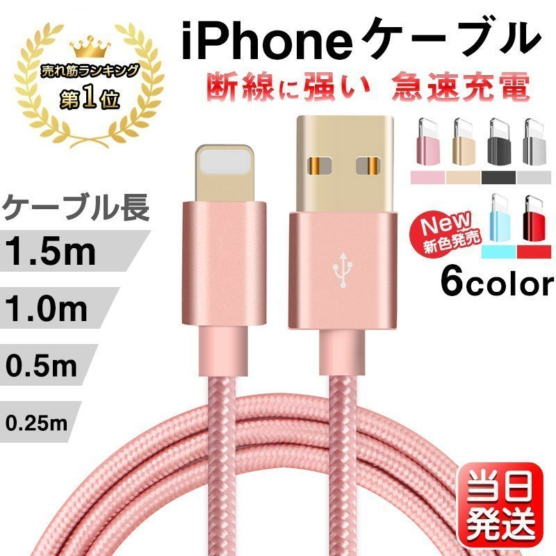 iPhone 贈呈 ケーブル 3本セット 長さ 1.5m 1.0m スーパーセール 0.5m 0.25m 急速充電 データ転送 USBケーブル X Max 送料無料 PLUS 合金製 6s iPad XS 7 XR 8
