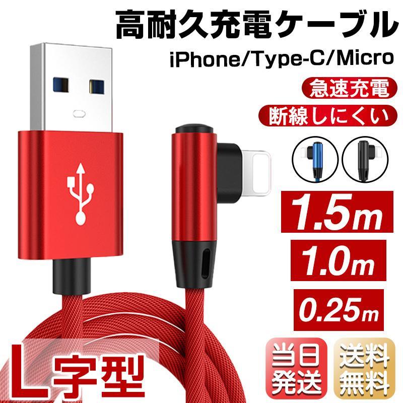 iPhone12 Type-c Micro 充電ケーブル L字型 充電器 ゲーミング コード 1.5m 大特価 急速充電 モバイルバッテリー Mini Pro 断線防止 0.25m Max 送料無料 1m 注目ブランド