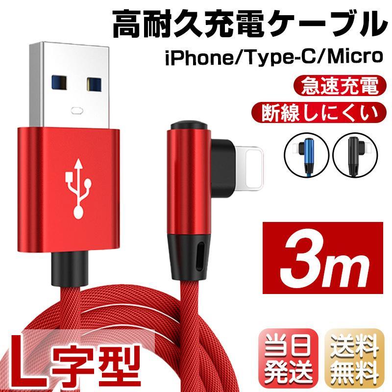 iPhone12 Type-c Micro 充電ケーブル 大決算セール L字型 充電器 ゲーミング コード Mini 急速充電 Pro 3m 送料無料 商舗 Max 断線防止 モバイルバッテリー