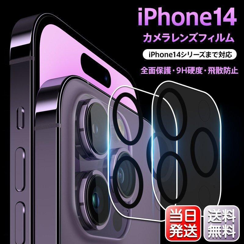 iPhone 12 mini/12/12 Pro/12 Pro Max/11/11 Pro/11 Pro Max カメラレンズ 液晶保護フィルム レンズカバー クリア 全面保護 液晶保護シート 防気泡 防汚コート|importitem