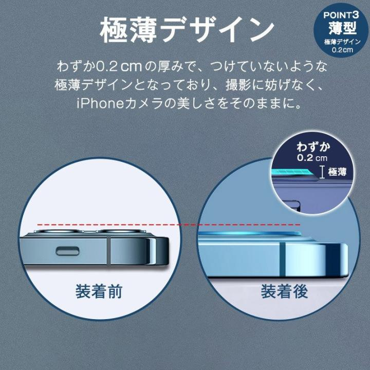 iPhone 12 mini/12/12 Pro/12 Pro Max/11/11 Pro/11 Pro Max カメラレンズ 液晶保護フィルム レンズカバー クリア 全面保護 液晶保護シート 防気泡 防汚コート|importitem|06