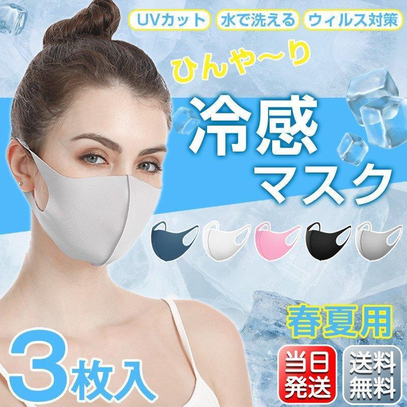 マスク 夏用 カラー ひんやり 並行輸入品 3枚入 蒸れにくい 潤い 涼しい UVカット ラッピング無料 個包装 PM2.5 父の日 母の日 ウィルス 花粉 洗える