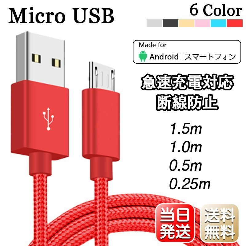 micro USB ケーブル マイクロ 市場 0.25 正規店 0.5 1 1.5m Android用 最大15%OFF 送料無料 90日保証 バッテリー 急速充電 Xperia Galaxy AQUOS