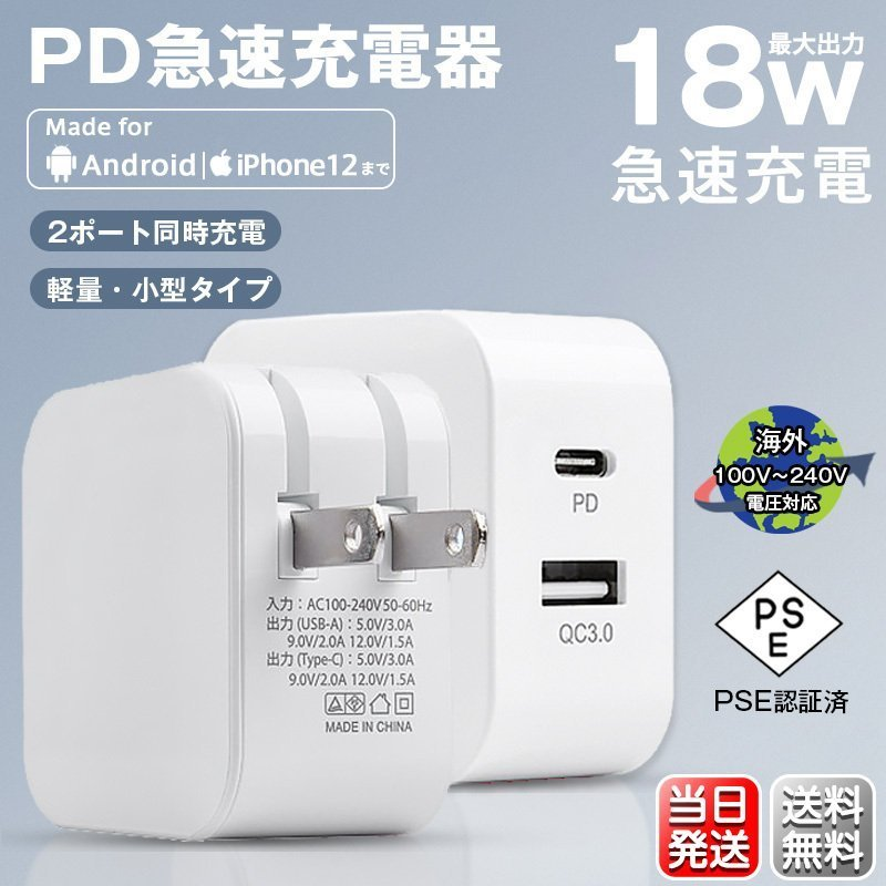 ACアダプター iPhone12 PD 急速充電器 18W Quick Charge 3.0 100~240V コンパクト 新作アイテム毎日更新 海外電圧対応 軽量 格安 価格でご提供いたします iPad Android PSE認証済 Switch スマホ