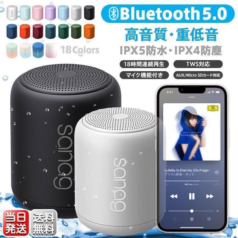 スピーカー Bluetooth5.0 18時間再生 ギフト ブルートゥース ワイヤレス アウトドア マイク内蔵 IPX5防水 13色 TWS対応 買物 HIFI高音質 贈り物