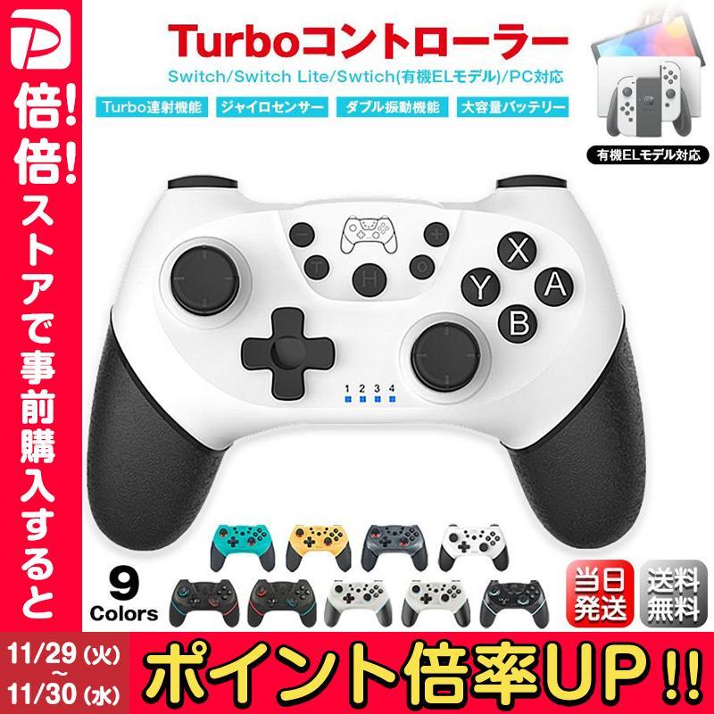 5%OFFクーポン配布中 セール価格 Nintendo Switch 爆安プライス Pro コントローラー Lite対応 プロコン交換 ゲーム 振動 スイッチ PC対応 TURBO機能 ジャイロセンサー ワイヤレス