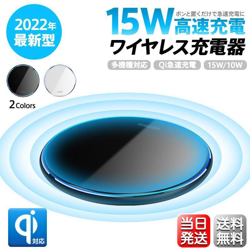 充電器 ワイヤレス充電器 ケーブル 急速 Qi iPhone アンドロイド Airpods おくだけ充電 Galaxy HuaWei スマートフォン Pro お得クーポン発行中 送料無料 薄型 セットアップ Qi認証