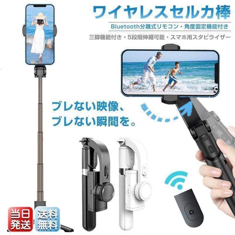 自撮り棒 新作 大人気 三脚付き Bluetooth 角度固定 セール商品 スタビライザー ジンバル iPhone リモコン付き 父の日 5段階伸縮可能 ワイヤレス 母の日 USB充電 Android