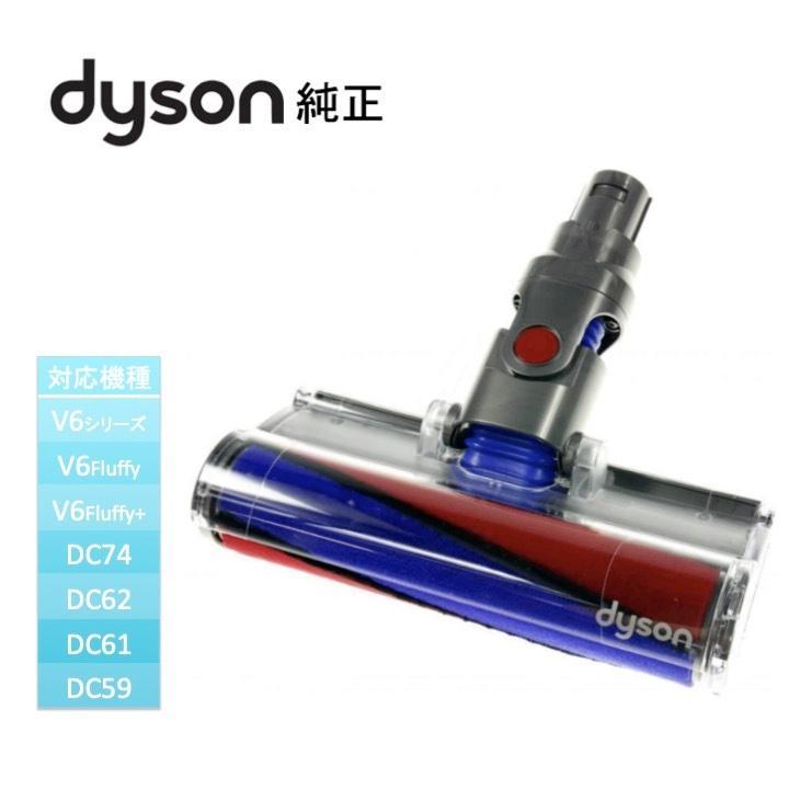 ダイソン Dyson ソフトローラークリーンヘッド Soft roller cleaner head Assy 全幅サイズのローラーのみ搭載モデル 輸入品 【新品】 importone