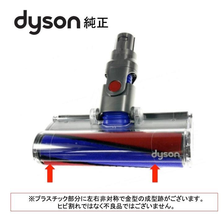 ダイソン Dyson ソフトローラークリーンヘッド Soft roller cleaner head Assy 全幅サイズのローラーのみ搭載モデル 輸入品 【新品】 importone 02
