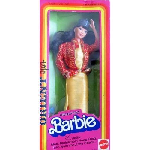 ORIENTAL BARBIE Doll Orient From Hong Kong (1980 Mattel Hawthorne)