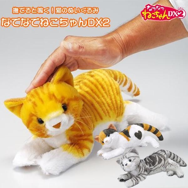 なでなでねこちゃんDX2 鳴く ぬいぐるみ ロボット 猫 おしゃべり アニマル 返事 話すぬいぐるみ おもちゃ かわいい ねこ 電子ペット ネコ リアル ホビー キッズ